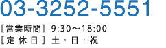 03-3252-5551  営業時間9:30~18:00 定休日土・日・祝